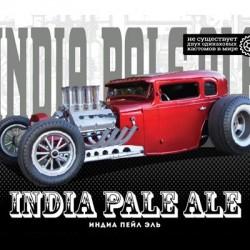 INDIA Pale Ale (ИПА Коламбус и Цитра)